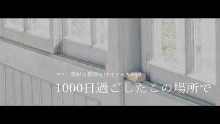 【フリー素材に歌詞を付けてみた】1000日過ごしたこの場所で feat.火ノ岡レイ