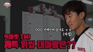 덕아웃 TMI 2탄 깨톡 읽씹 대마왕은?!?!