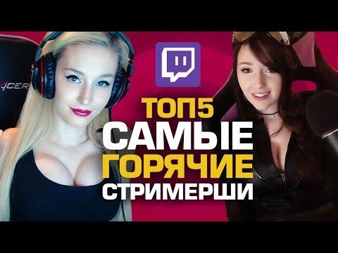ТОП5 СЕКСУАЛЬНЫХ СТРИМЕРШ - Популярные видеоролики!