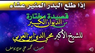 قصيدة مختارة من الديوان الكبير للشيخ الأكبر محي الدين ابن العربي - إذا طلع البدر المنير عشاء