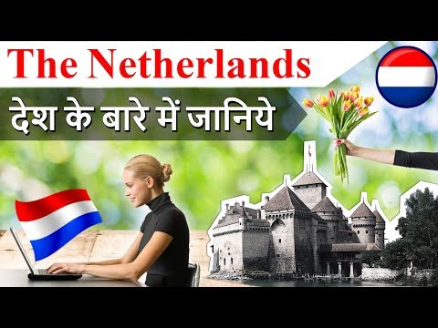 The Netherlands के बारे में जानिए Countries of the World Know everything about the Netherlands