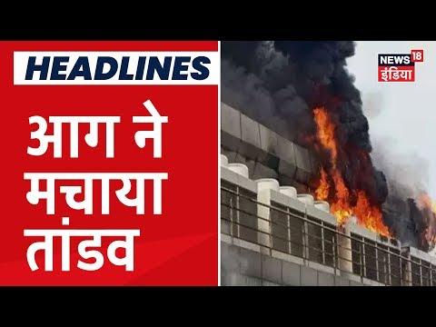 Mumbai News। Rolta कंपनी के दफ्तर में लगी भीषण आग, मच गई अफरा-तफरी