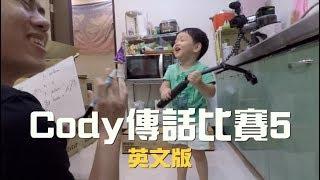 親子挑戰Ep24   Cody傳話大賽5:英文版