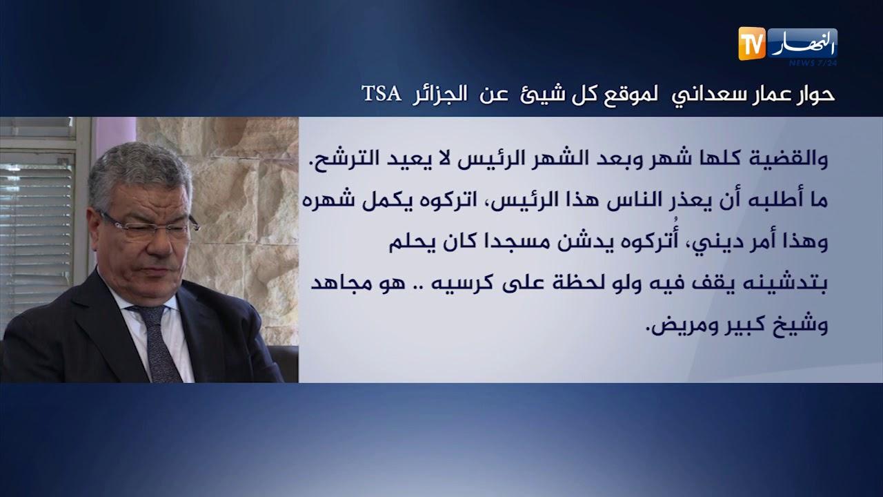 حوار عمار سعداني لموقع كل شيئ عن الجزائر TSA