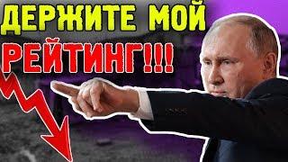 Рейтинг Путина упал   Катафалки вместо скорой помощи