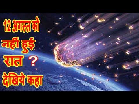12 August ko kyu nahi hogi Raat dekhiye pura sach | 12 अगस्त को नहीं होगी रात देखिये सच |