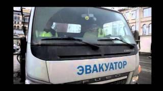Как оштрафовать эвакуатор(, 2015-10-30T08:38:38.000Z)