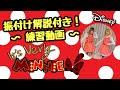 〈イツベリ〉簡単振付け解説付き!「イッツ・ベリー・ミニー!」ダンス解説動画