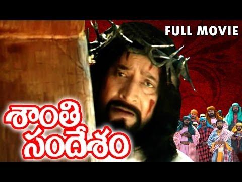 Shanti Sandesham Telugu Moive Full Length || DVD Rip