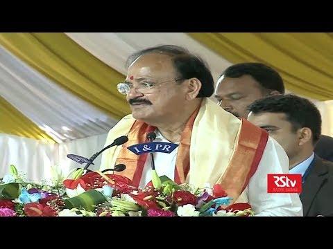 Vice President M Venkaiah Naidu's Speech at Telangana Raj Bhavan