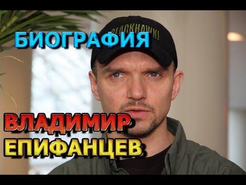 Владимир Епифанцев - биография, личная жизнь, дети. Сериал Акушерка. Новая жизнь