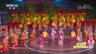 [2020新年戏曲晚会]豫剧《大登殿》 表演者:李树建 李青存 贺玉红 王青青| CCTV戏曲