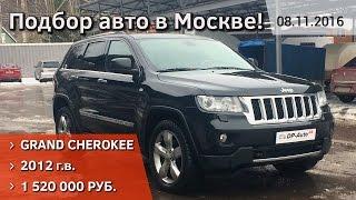 JEEP Grand Cherokee Overland 2012 г. Подбор авто в Москве!