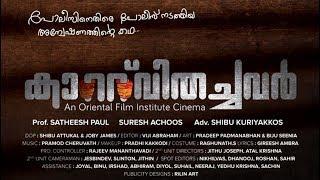 Kaattu Vithachavar Official Trailer | Dr. Satheesh Paul | Tiny Tom | Prakash Bare