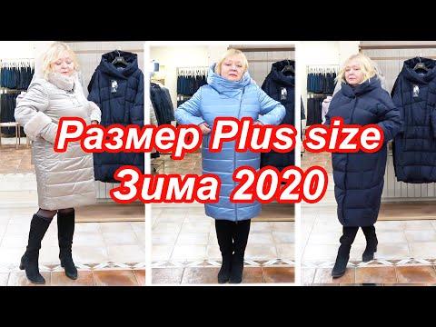 Пальто и куртки для женщин размера Plus Size. Магазин La Regina. Тренды зима 2020. Мода в городе.