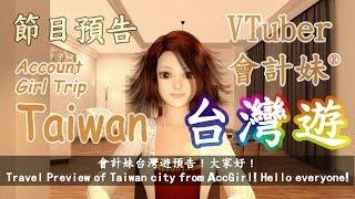 會計妹台灣遊預告﹗VTuber Account Girl Taiwan Trip Intro 玉山國家公...
