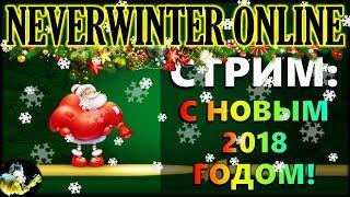 NEVERWINTER ONLINE - Новогодний стрим!