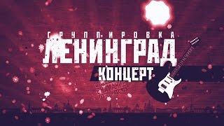 гр. Ленинград  - Концерт.HDTVRip720p.(РЕН-ТВ HD Соль-спецвыпуск от 13/04/2017)