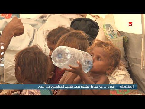 تحذيرات من مجاعة وشيكه تهدد ملايين المواطنين في اليمن