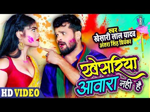 Khesariya Awara Nahi Hai  Lyrics | Khesari Lal Yadav, Antra Singh Priyanka Mp3 Song Download