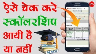 How to Check Scholarship Credit Status Online   By Ishan
