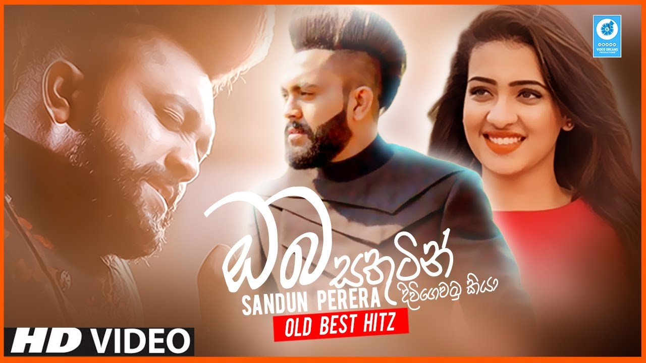 Oba Sathutin (ඔබ සතුටින් දිවි ගෙවනු කියා) - Sandun Perera Old Best Hits Sinhala Songs 2021