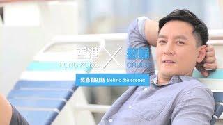 Daniel Wu's Hong Kong X Cruise Holidays – Behind the Scenes