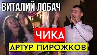 Артур Пирожков - Чика (cover Виталий Лобач)