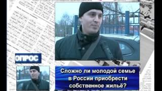 Сложно ли молодой семье в России приобрести собственное жильё?