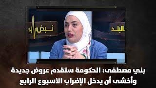 بني مصطفى: الحكومة ستقدم عروض جديدة وأخشى أن يدخل الإضراب الأسبوع الرابع