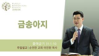 [PEC 순전한교회] 07.04.2021 | 금송아지 | 이진환 목사
