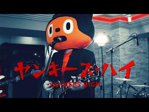 ぼっちぼろまる - ヤンキーズ・ハイ (Music Video) #ADVENTUNE2