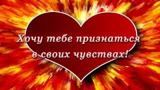 Поздравление с Днем Святого Валентина девушке от парня!