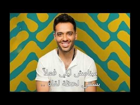 كلمات اغنية النظرة الاولي - رامي جمال Ramy Gamal - EL Nazra El 2018