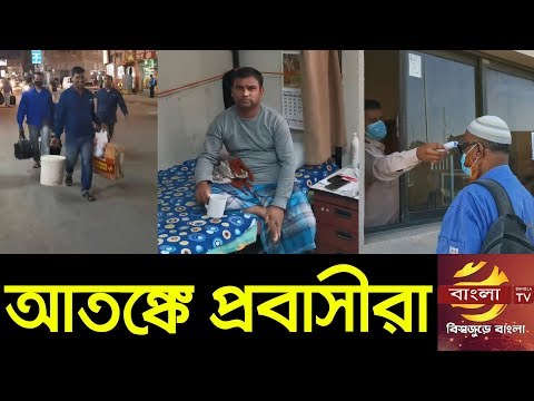 সৌদিআরবে আতঙ্কে দিন কাটাচ্ছে প্রবাসীরা | Saudi Arabia Probashi News | Bangla TV