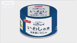 「いわし水煮」5万6000缶回収 菌混入で缶詰膨張か(19/10/29)