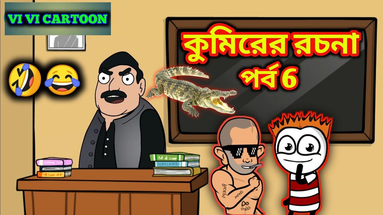 দম ফাটানো হাসির রচনা    পর্ব 6    bangla funny cartoon    vi vi cartoon