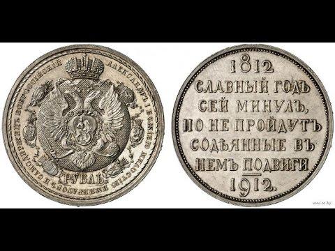 Медаль «В память 100 летия Отечественной войны 1812»