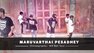 Maruvaarthai Single   Enai Noki Paayum Thota   Sid Sriram   Choreography By Mani ND   MND Crew