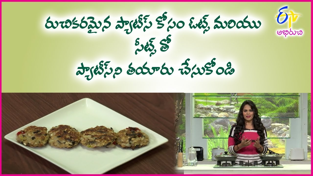Watch Oats and mixed seeds pattice | Breakfast Show | 16th