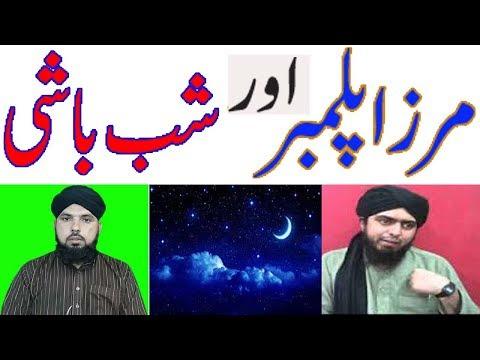 8-Mirza plumber aur shab bashi