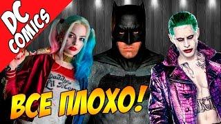 ЧТО НЕ ТАК ФИЛЬМАМИ DC. ЧАСТЬ ПЕРВАЯ [Бэтмен против Супермена, Отряд Самоубийц, Лига Справедливости]