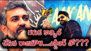 Rajamouli canceled garuda movie with jr ntr | jr ntr | rajamouli | baahubali | rajamouli next movie