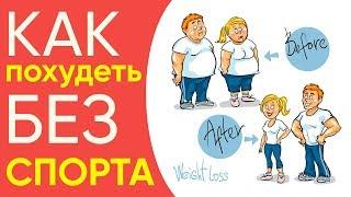 Как похудеть без спорта? | Похудение без спорта и диет