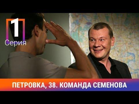 Петровка, 38. Команда Семенова. 1 Серия. Детективный Сериал