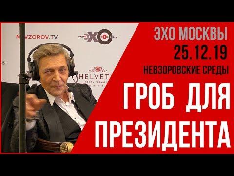 Гроб для президента. Невзоров в программе «Невзоровcкие среды» на  «Эхо Москвы» 25.12.19.