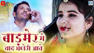 बाड़मेर में याद घणेरी आवे - आ गया सुपरहिट राजस्थानी DJ लोकगीत   Suresh Choudhary New Song   जरूर सुने