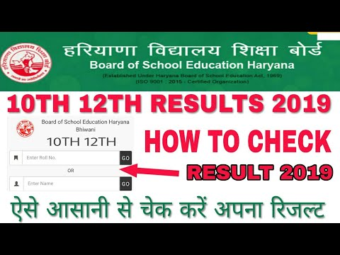 bseh-10th-12th-results-2019-  -good-news-?-  -hbse-  how-to-check-result-2019-  -haryana-board-2019
