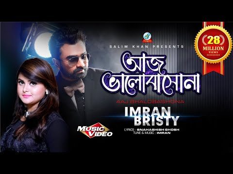 Imran & Bristy - Aaj Bhalobashona | আজ ভালবাসনা l Bangla New Song | Sangeeta