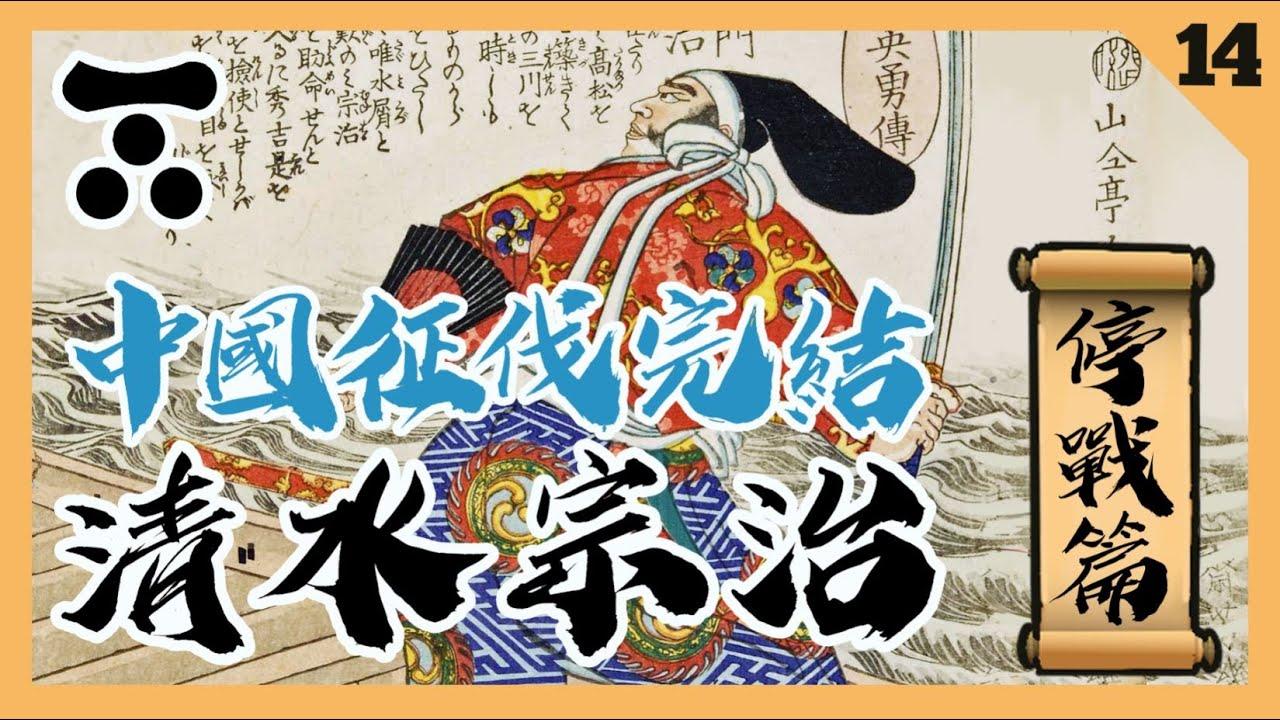 日本戰國解説 | 毛利傳14・中國征伐完結【清水宗治・停戰篇】